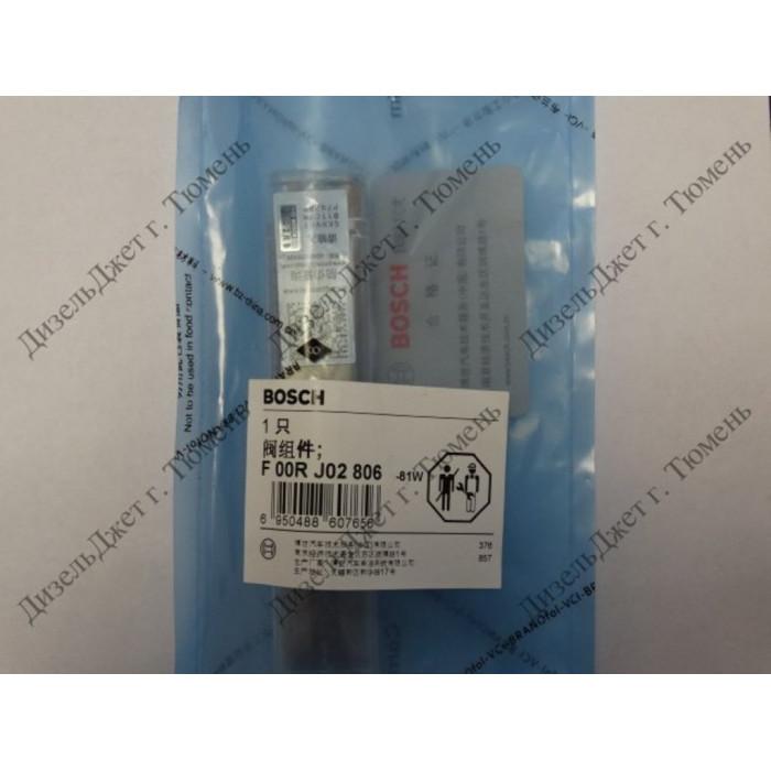 Клапан со штоком (мультипликатор) F00RJ02806